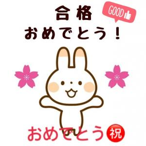 嬉しい合格のお知らせ(o^^o)