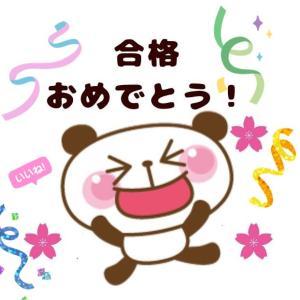 昨日も嬉しいお知らせが…(*^ω^*)