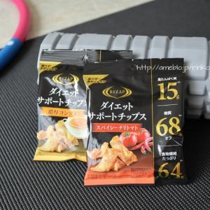 食べてボディメイク♡RIZAPのダイエットサポートチップスシリーズ