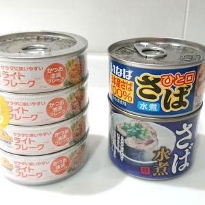 わが家の食料備蓄②~肉・魚編~