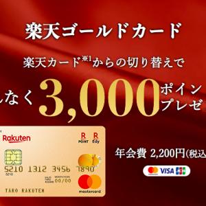 本当に得?年会費がかかる『楽天ゴールドカード』に変える理由。いくらで元が取れるか