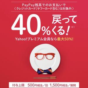 【40%還元スタート】PayPayがまたまたお得!使うべき理由と使わない理由。