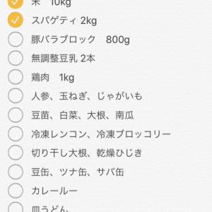 【買うものリスト】自粛に備えて。シンプルなメモ機能で簡単にできるよ!