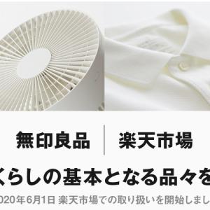 【ミニマリスト歓喜】『無印良品』公式ショップが楽天市場に登場!!