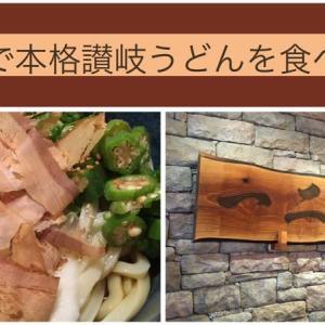 【パース】パースで初めてのうどん専門店!本格讃岐うどんが食べたくなったら一二三屋へ!