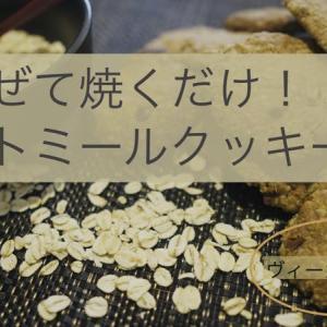 【簡単手づくり】噛めば噛むほど美味しい!混ぜて焼くだけ!オーツクッキーの作り方