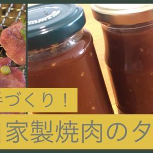 【簡単手づくり】これさえあれば日本の味!万能な自家製焼肉のタレの作り方