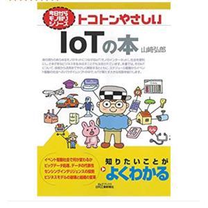 IoTや組み込みの本