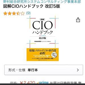 ITストラテジスト試験におすすめな本〜図解CIOハンドブック改訂5版〜