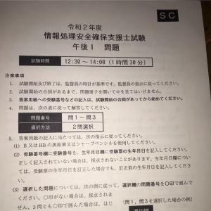 情報処理安全確保支援士試験の合格体験記(令和2年度)