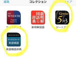 更に追加の辞書アプリ