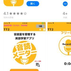 音読メータアプリを使って音読量を管理しよう