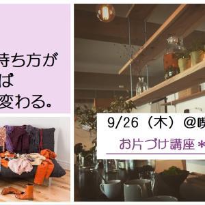 ★お片づけ講座開催します!@喫茶hibini
