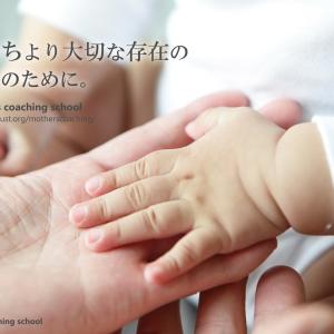 【ご感想】マザーズコーチング・アドバンス@金沢