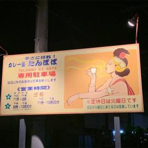 【ごはん処@沖縄】カレー屋たんぽぽ。再び紹介。