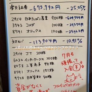 【貯金と投資】7月入金予定は15万円!2020年7月22日(水)現在のポートフォリオ。