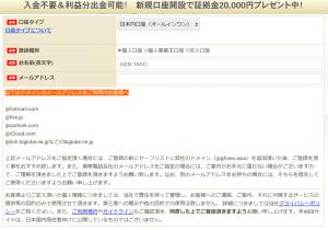 【海外FX】Gemforexでクレジットカードポイントを稼ぐ