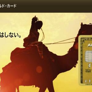 【AMEX】アメックスゴールド~アマゾン入会キャンペーン2017年3月末まで