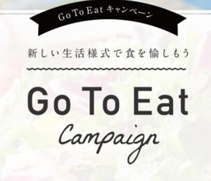 Go To Eatキャンペーン/タダ飯も可能?