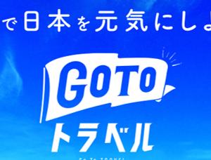 Go Toトラベル お得なクレジット付き高級ホテル特集②関西エリア