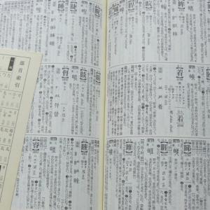 共通する部首をもつ漢字を選ぶ問題 沖縄県共通問題(2018年)