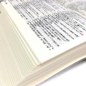 国語辞典に出ている順序問題 沖縄県共通問題(2019年)