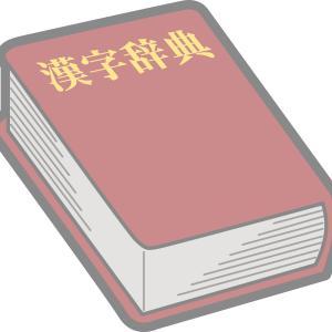音読みと訓読みに関する問題 長野市立長野中学校(2020年)