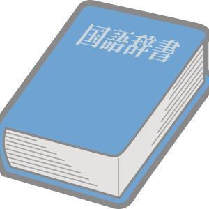 熟語の構成(成り立ち)に関する問題に関する問題 奈良県立青翔中学校(2018年)