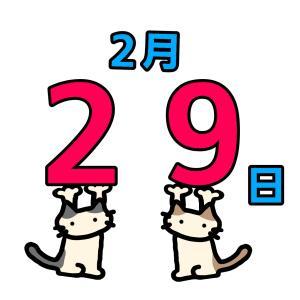 うるう年に関する問題 東京都共同作成問題(2015年)