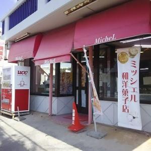 ミッシェル和・洋菓子店