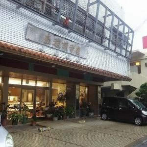 座波菓子店
