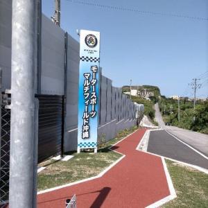 モータースポーツマルチフィールド沖縄