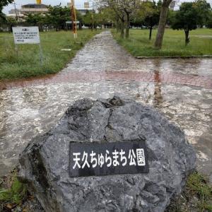 天久ちゅらまち公園