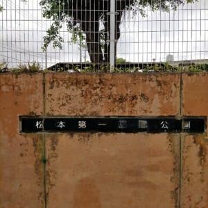 松本第一公園