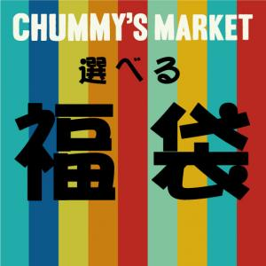 【Chummy's market】 楽天限定★選べる福袋開催します!