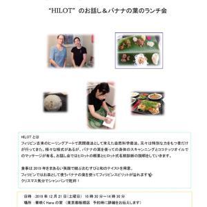 12月21日東京ヒロットのお話会とバナナの葉のお食事会