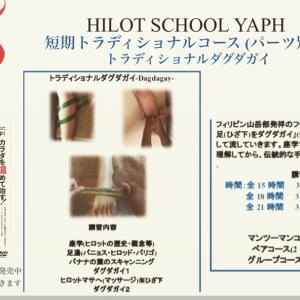 ヒロットスクールYAPH短期トラディショナルコース⑤トラディショナルダ...