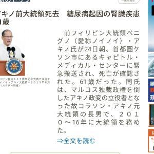 ノイノイ・アキノ前大統領死去
