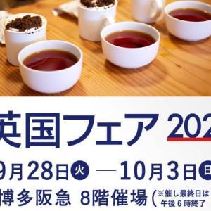 英国フェア2021(博多阪急)