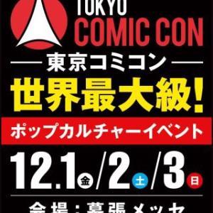 今年も行きます東京コミコン