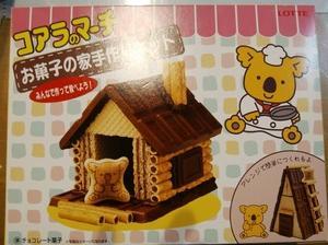 お菓子の家手作りキット