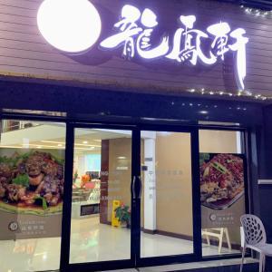 家族でお食事♪中国料理と中華料理は別モノです@龍鳳軒