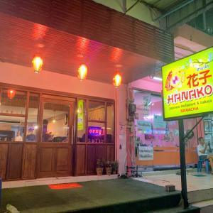 <シラチャナコン通信 その16>ソイソニーに新しい居酒屋がオープン♪@居酒屋花子