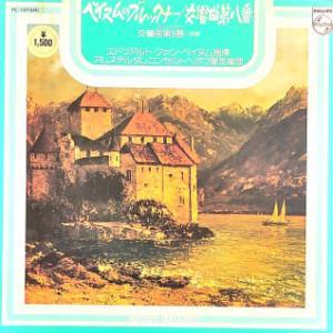 ◇クラシック音楽LP◇ベイヌム指揮アムステルダム・コンセルトヘボウのブルックナー:交響曲第8番
