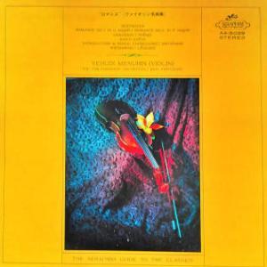 ◇クラシック音楽LP◇ユーディ・メニューインのヴァイオリン小品名曲集