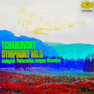 ◇クラシック音楽LP◇ムラヴィンスキー&レニングラード・フィルのチャイコフスキー:交響曲第5番