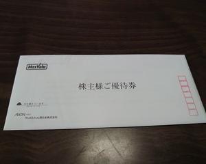 マックスバリュ西日本株主優待