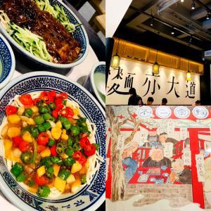【 記憶の街・中国泉州 】  美味しい泉州 〜 辛麺 !