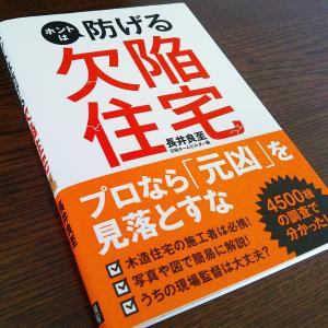 日経BP社「ホントは防げる欠陥住宅」