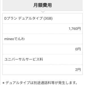 通信料金1760円ですけど。